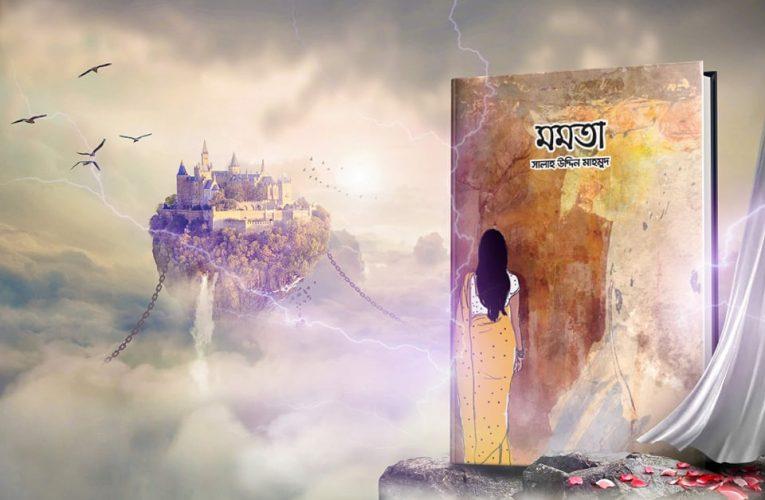পাওয়া যাচ্ছে সালাহ উদ্দিন মাহমুদের উপন্যাস 'মমতা'