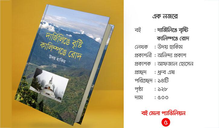 মেলায় উদয় হাকিমের নতুন বই 'দার্জিলিঙে বৃষ্টি, কালিম্পঙে রোদ'