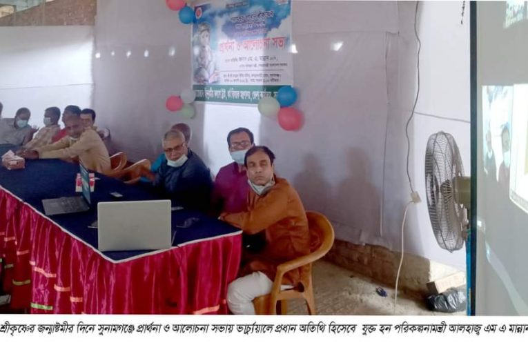 সাম্প্রদায়িক সম্প্রীতির জেলা হচ্ছে সুনামগঞ্জ: পরিকল্পনামন্ত্রী